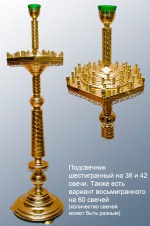 Подсвечник шестигранный на 42 свечей
