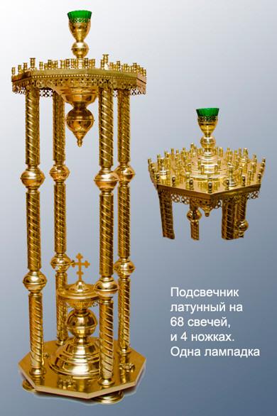 Подсвечник на одну лампаду и 68 свечей