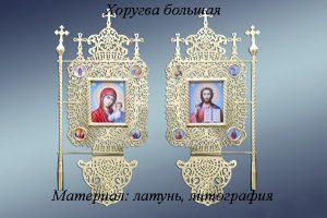 Большие хоругви церковные с квадратными иконами