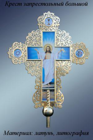 Крест запрестольный большой из латуни