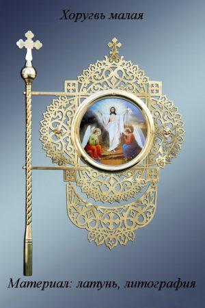 Хоругва малая церковная с литографией иконы
