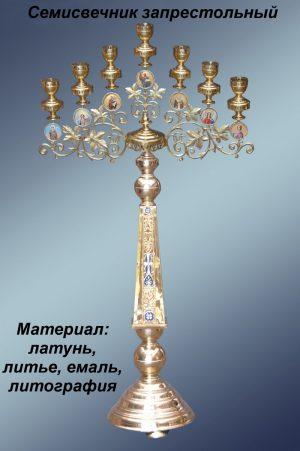 Запрестольный семисвечник с литографическими иконами
