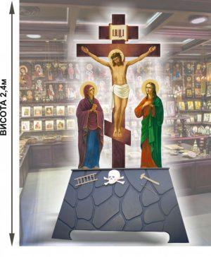 Купить голгофу напольную для храма недорого (2.4м)