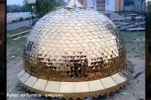 Широкий купол в чешуе из булата (на заказ)