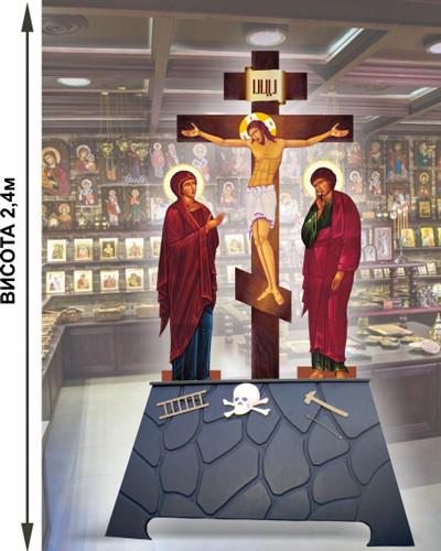Голгофа для храма литографическая на фанере (2.4м)