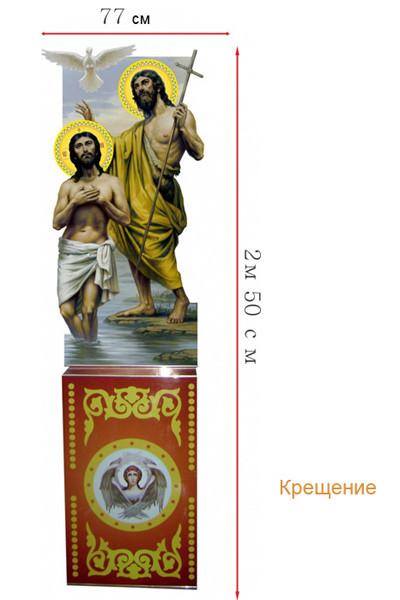Крещение Господне на подставке (фанера