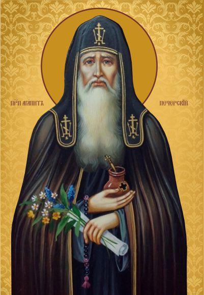 Ікона Святий Агапіт
