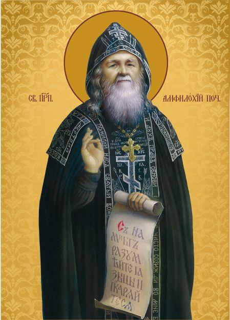 Ікона ручної роботи Святий Амфілохій