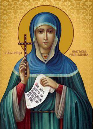 Ікона православна Свята Анастасія Римлянина