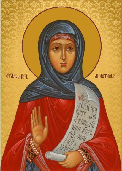 Ікона для дому Свята Анастасія
