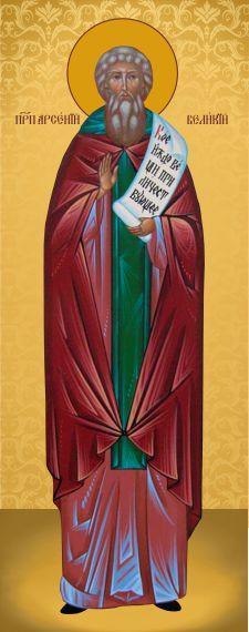 Ікона на замовлення Святий Арсеній