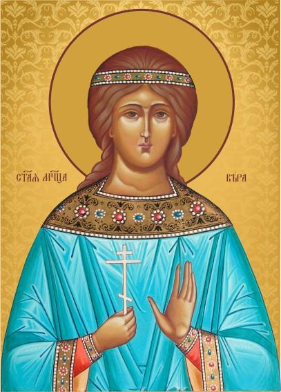 Ікона на дарунок Свята Віра
