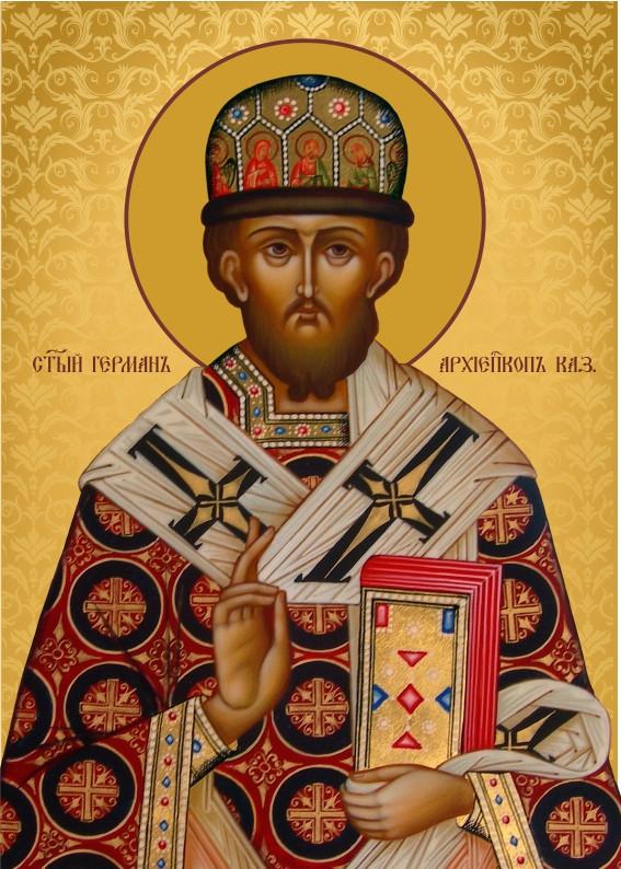 Ікона для дому Святий Герман