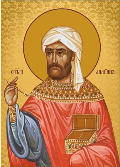 Ікона для дому Святий Даміан