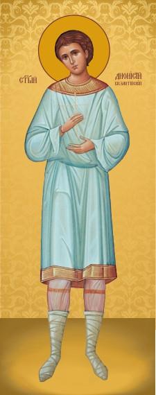 Ікона для дому Святий Діонісій