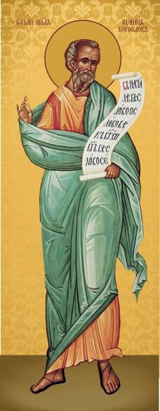 Ікона подарункова Святий Іоан  Богослов