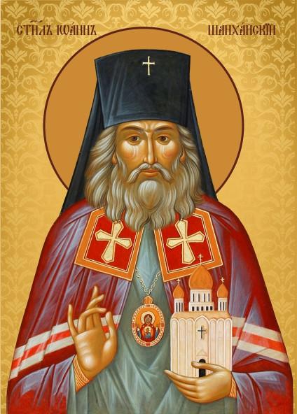 Ікона Святий Іоан  Шанхайський
