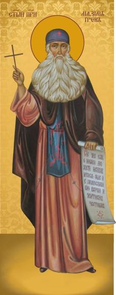 Ікона православна Святий Максим  Грек