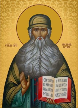 Ікона подарункова Святий Максим  Грек