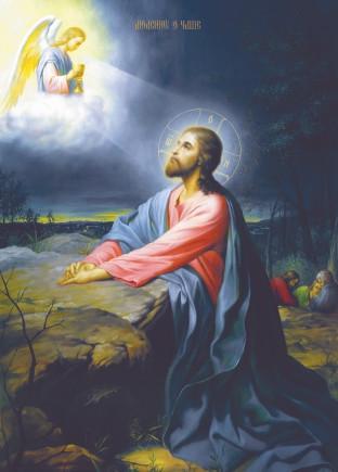 Ікона церковна Моління  про чашу