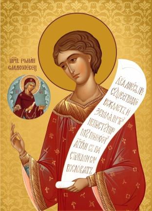 Ікона для дому Святий Роман