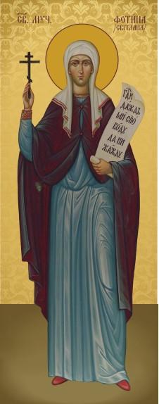 Ікона Свята Світлана іменна