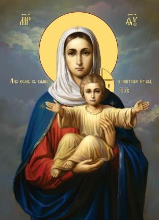Ікона на дарунок Я є з вами Богородиця