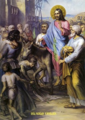 Ікона Вхід  Господній в Ієрусалим
