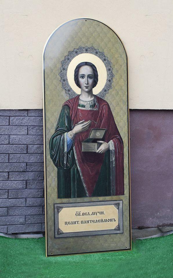 Икона святого Пантелеймона ростовая на фасад храма