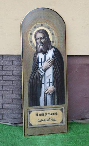 Святой Серафим Саровский чудотворец (ростовая икона)