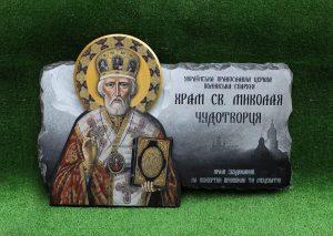 Икона Николая Чудотворца (на заказ)