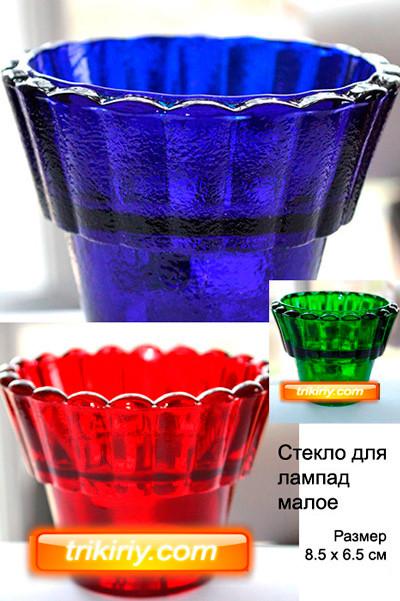 Лампадное стекло малое разных цветов (наличие уточняйте)