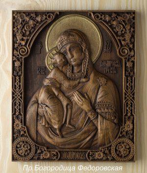Пресвятая Богородица Федоровская 20х28см